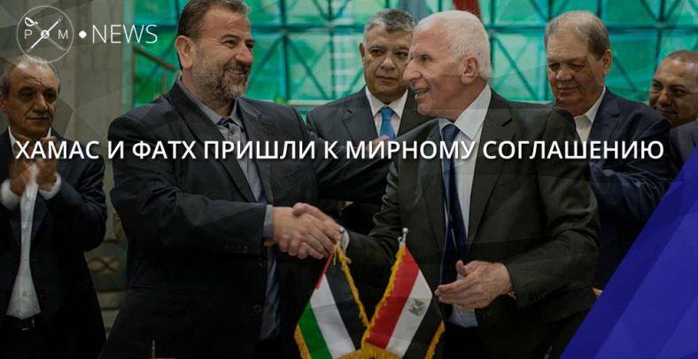 ХАМАС и ФАТХ пришли к мирному соглашению