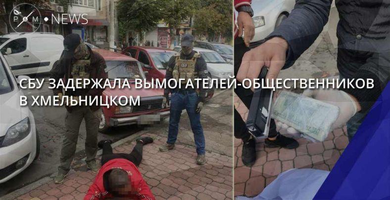 ГПУ: ВХмельницком задержали общественников, которые шантажировали застройщиков