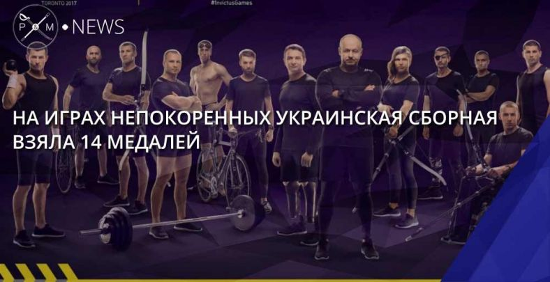 invictus-games-team-ukraine-took-fourteen-medals