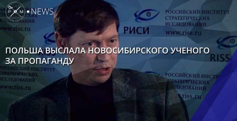 МИД отреагировал навысылку русского ученого изПольши