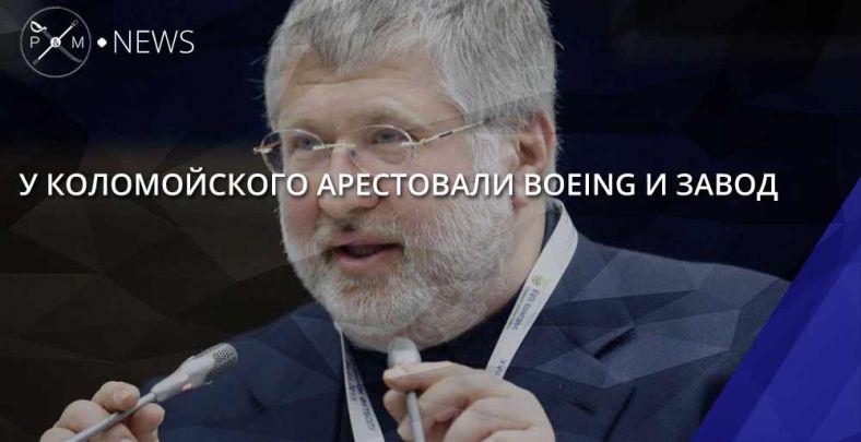 У Коломойского арестовали Boeing и завод