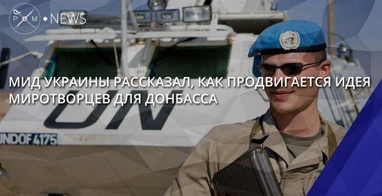 МИД Украины рассказал, как продвигается идея миротворцев для Донбасса