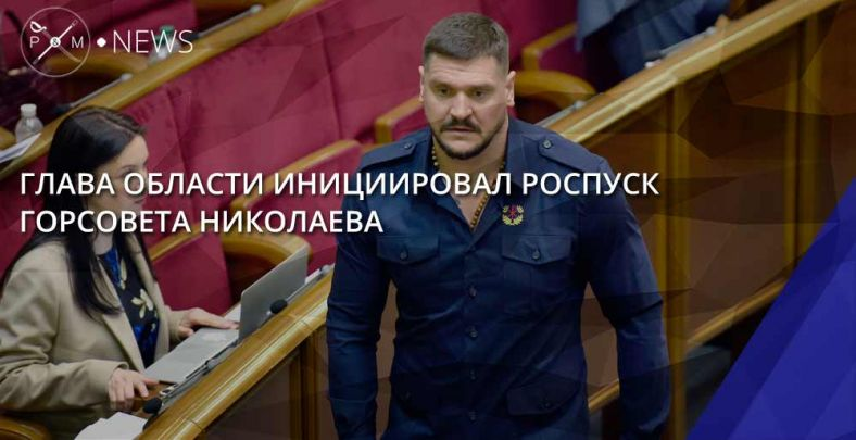 Руководитель Николаевской ОГА желает распустить горсовет
