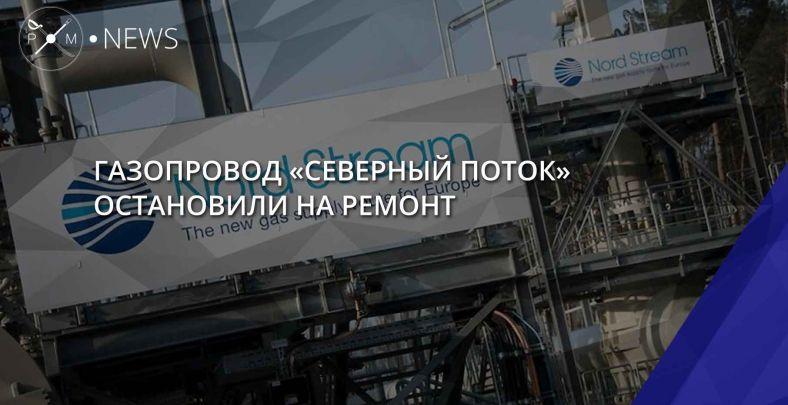 Газопровод вобход Украины остановился наремонт