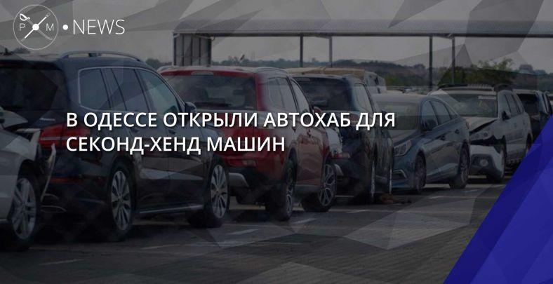 ВОдессе открыли автохаб для растаможки б/у авто