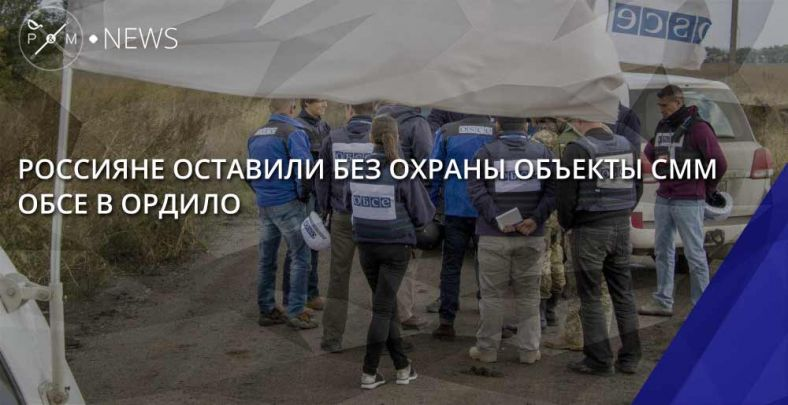 Украинская сторона СЦКК: База наблюдателей ОБСЕ вГорловке осталась без охраны