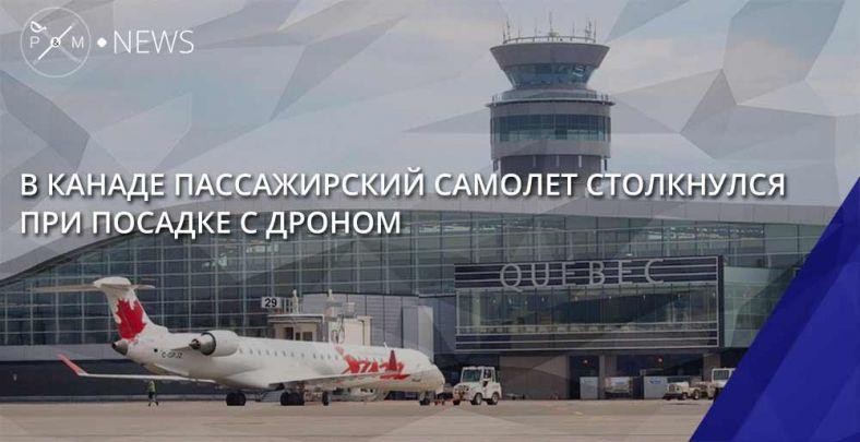 ВКанаде пассажирский самолет столкнулся сбеспилотником