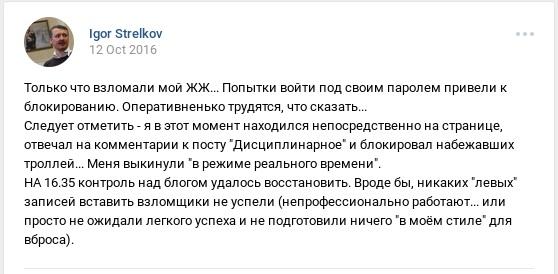 strelkov_hack