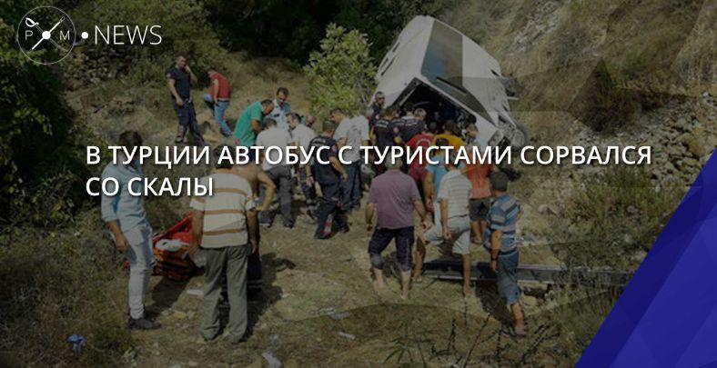 ВТурции автобус стуристами рухнул впропасть, есть жертвы