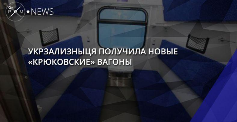 Новые вагоны «Укрзализныци» оборудовали кофейными апаратами
