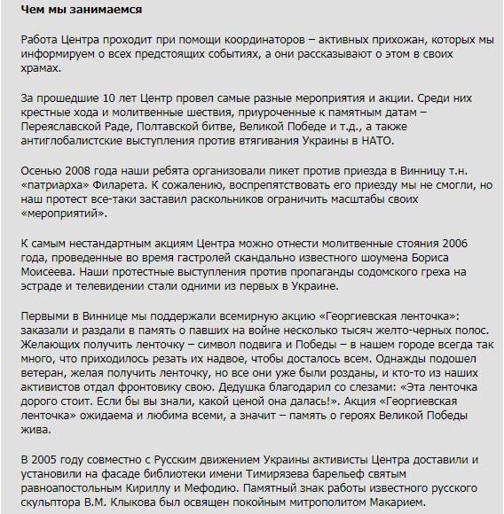 Казаки-разбойники: ЧВК на службе у УПЦ МП? Часть 5. Винницкая епархия