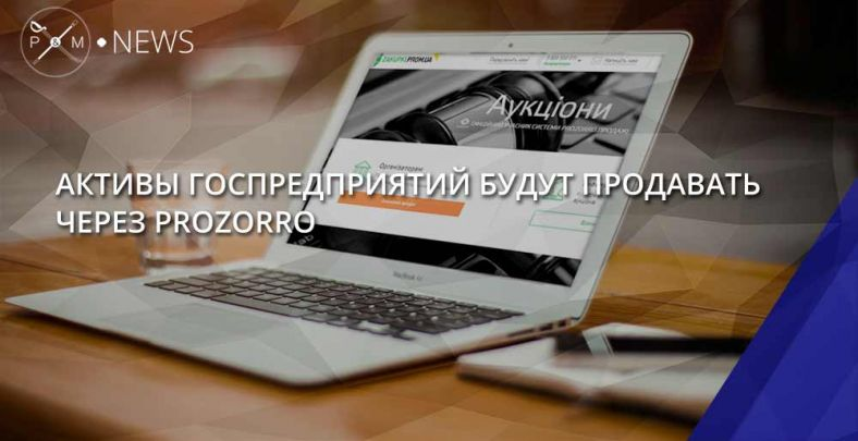 ВКабмине разрешили торговать госимущество через Prozorro