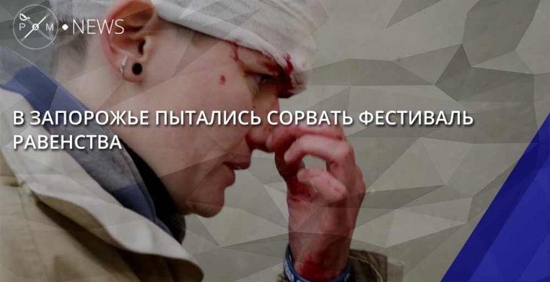 ВУкраинском государстве избили гостей иучастников «нетрадиционного» фестиваля