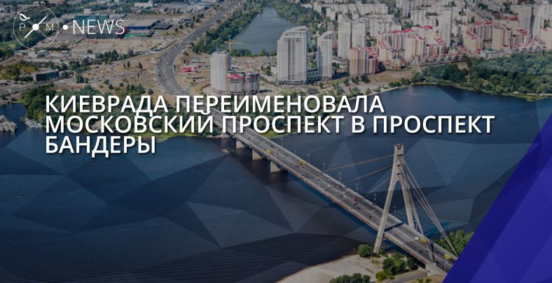 Киеврада переименовала Московский проспект в проспект Бандеры