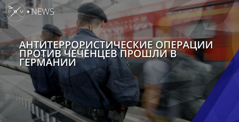 СМИ говорили о задержаниях уроженцев Чечни вГермании