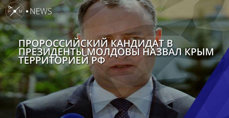 Будущий президент Молдовы может подписать вердикт целостности собственной с ...