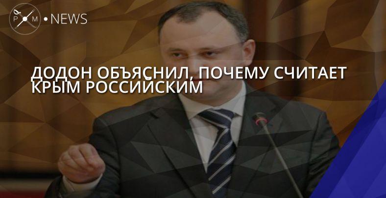Это Российская Федерация: ВМолдове сообщили, что Крым