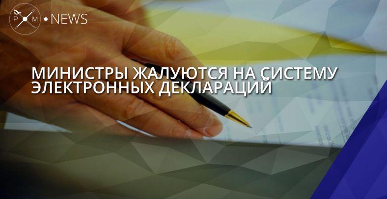 Министры жалуются насистему электронных деклараций
