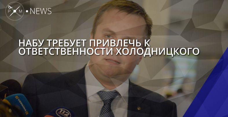 НАБУ попросило Луценко привлечь кответственности Холодницкого