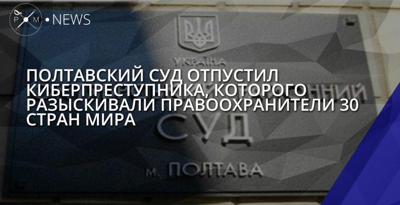 Полтавский суд отпустил разыскиваемого 30 странами хакера
