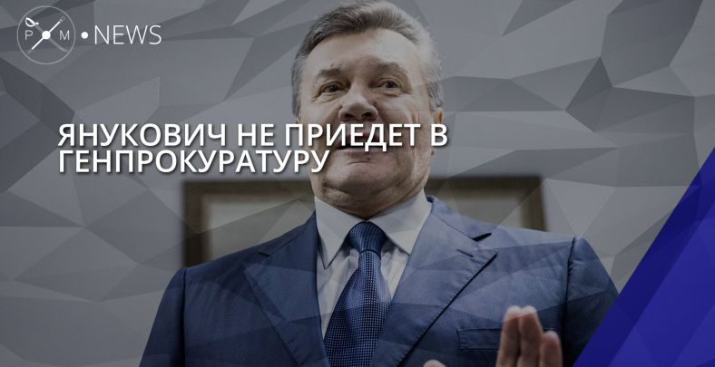 Януковича на этот день  вызвали надопрос вГПУ
