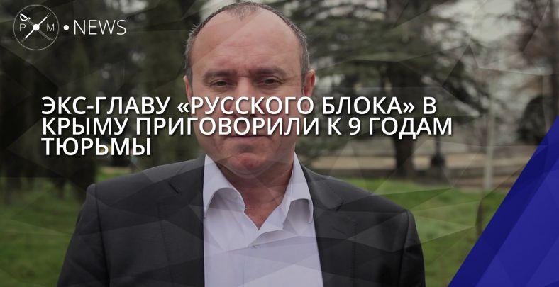ВКрыму посадили втюрьму главаря «Русского блока»— Отработанный материал