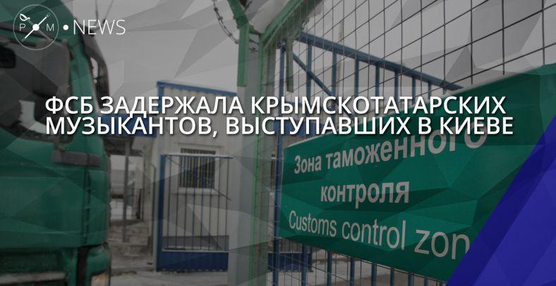 ФСБ задержала наадмингранице оккупированного Крыма крымско-татарских музыкантов