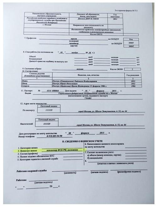 Пиджак-террорист. Очередной свидетель в деле сбитого Боинга MH17