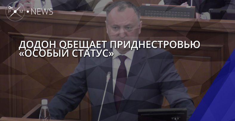 Пророссийский кандидат впрезиденты Молдовы пообещал «наилучшие отношения» с Украинским государством
