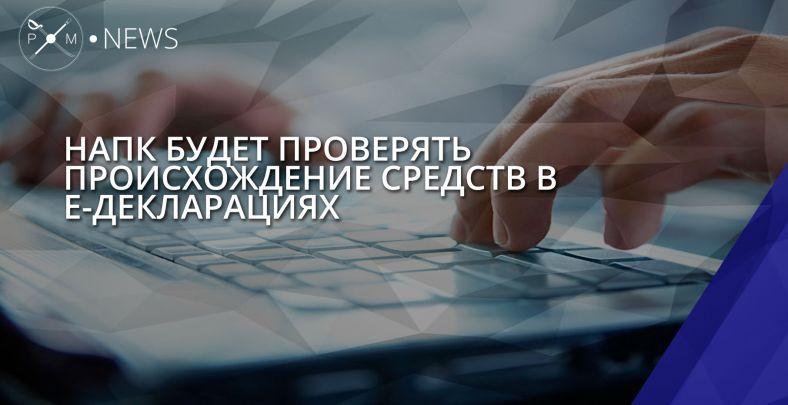 НАПК: е-декларации подали только 413 нардепов