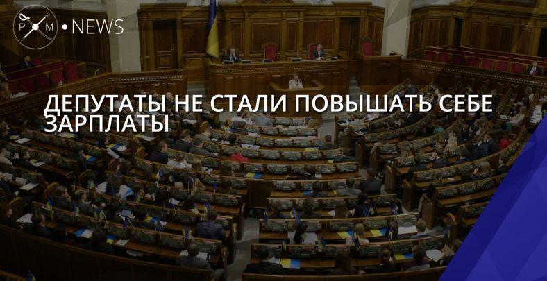 Парубий подписал распоряжение оповышении депутатских зарплат