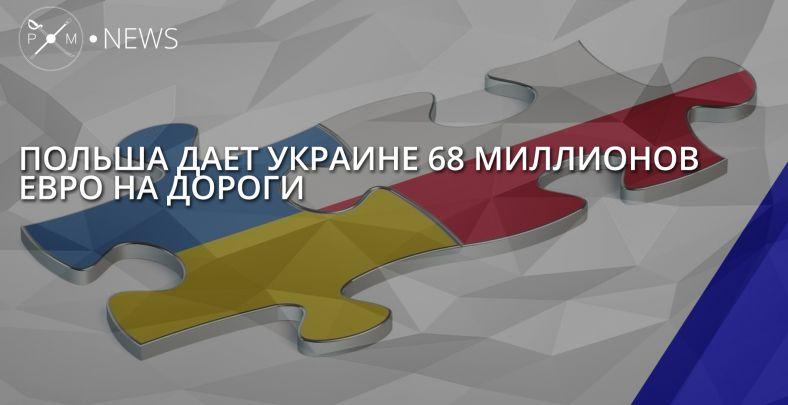 Польша выделит Украине 68млневро на модификацию дорог