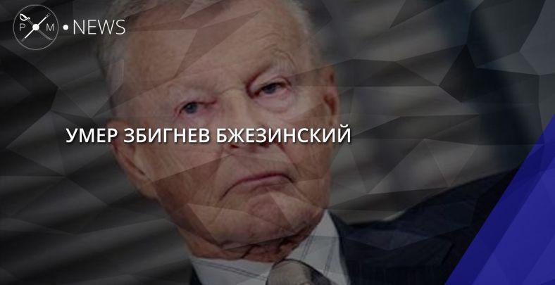 Скончался прежний советник президента США Збигнев Бжезинский