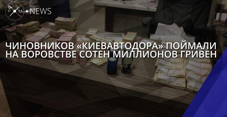 УКличко нет денежных средств надороги: Чиновники «Киевавтодора» воровали сотни млн.