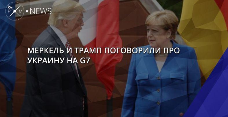 Меркель иТрамп обсудили Украинское государство насаммите G7