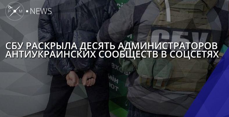 СБУ разоблачила 10 администраторов антиукраинских сообществ в социальных сетях