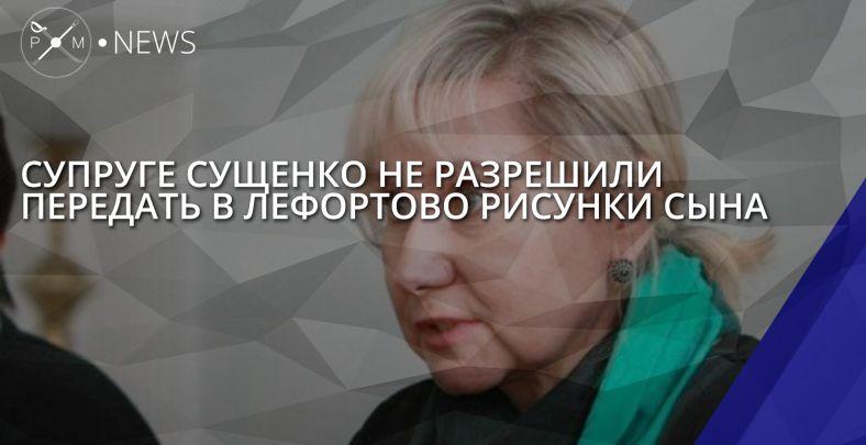 Супруге Сущенко не разрешили передать в Лефортово рисунки сына