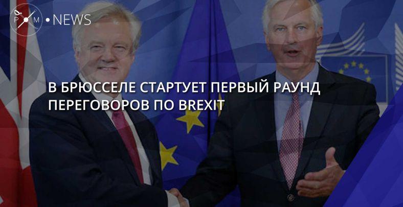 В Брюсселе стартует первый раунд переговоров по Brexit