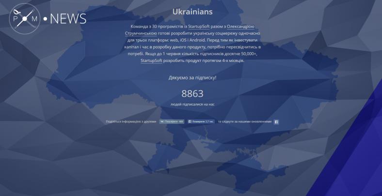 Канадские разработчики готовы сделать для нас украинский «ВКонтакте»