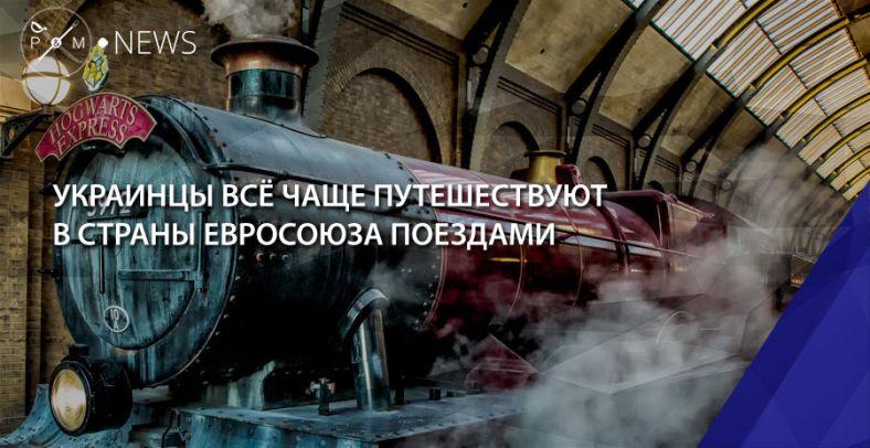 Украинцы всё чаще путешествуют встраны европейского союза поездами