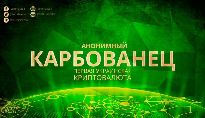 anonymously buy bitcoins ukraine