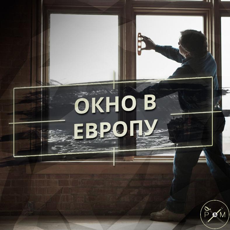 окно в европу в картинках