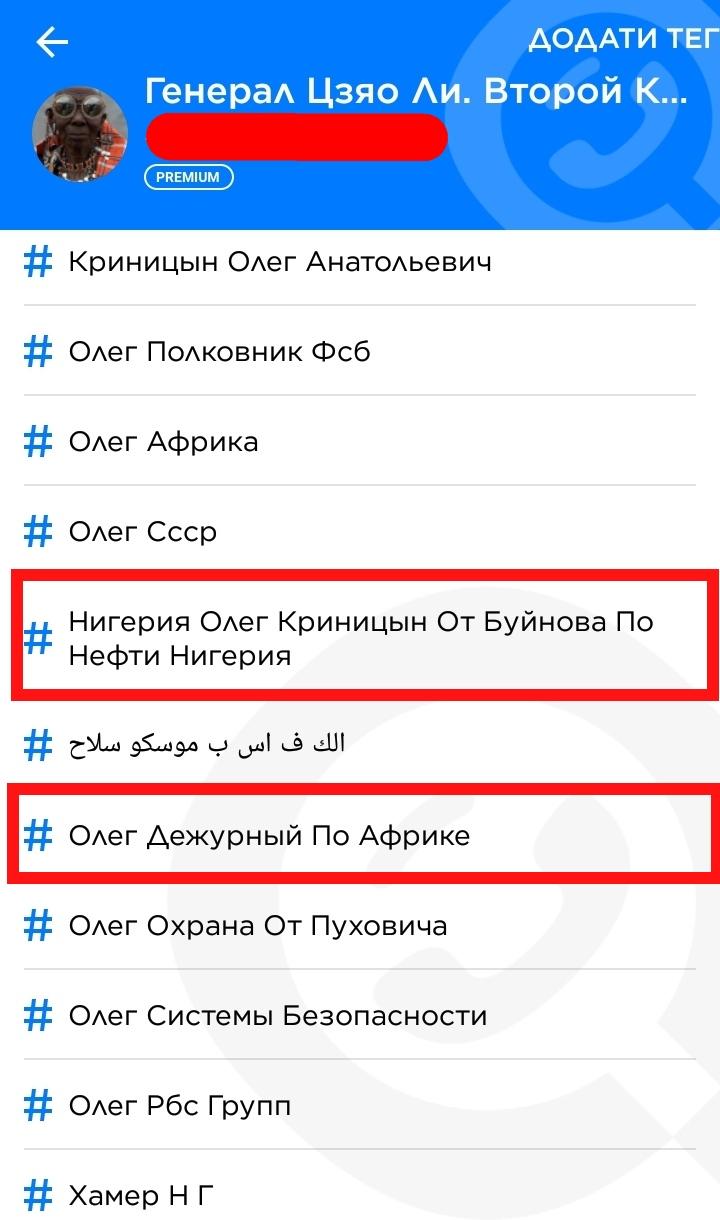 Номер телефона Олега Криницына в GetContact