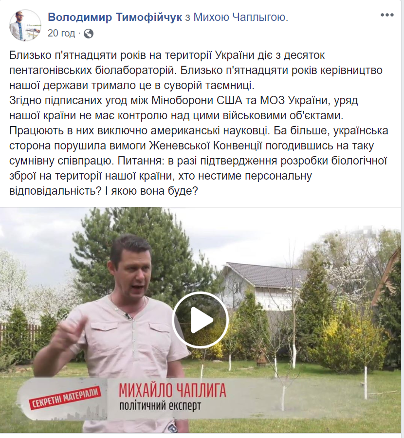Тимофийчук