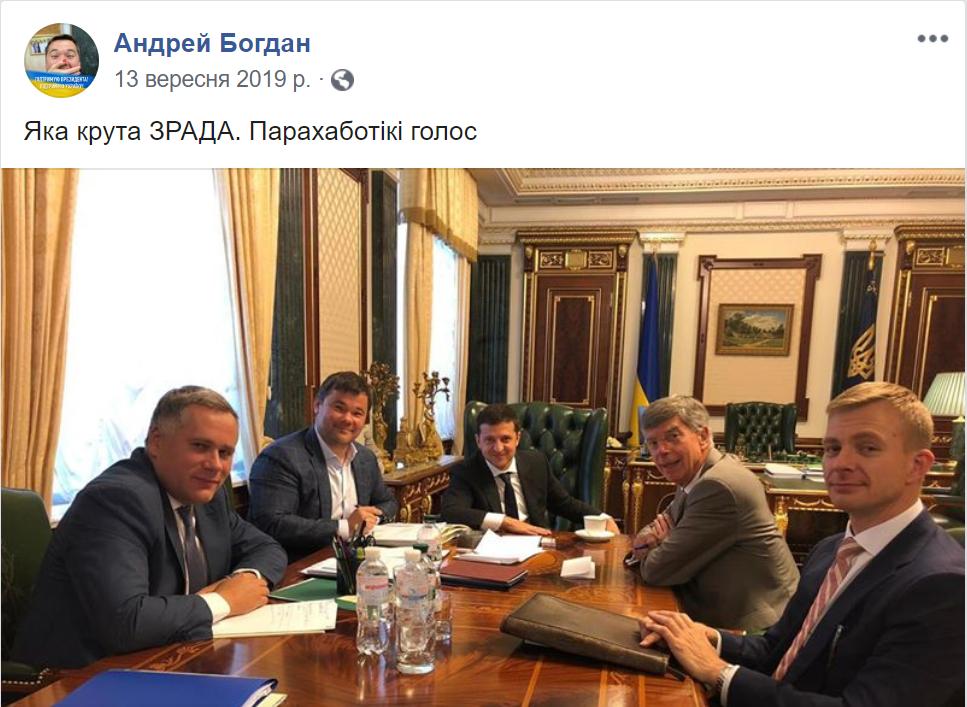 Скріншот зі сторінки Андрія Богдана у ФБ