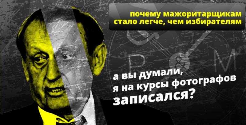 Богуслаев_мажоритарка