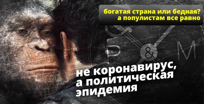 популизм_обезьяны
