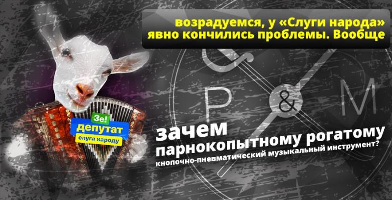 коза_и_баян