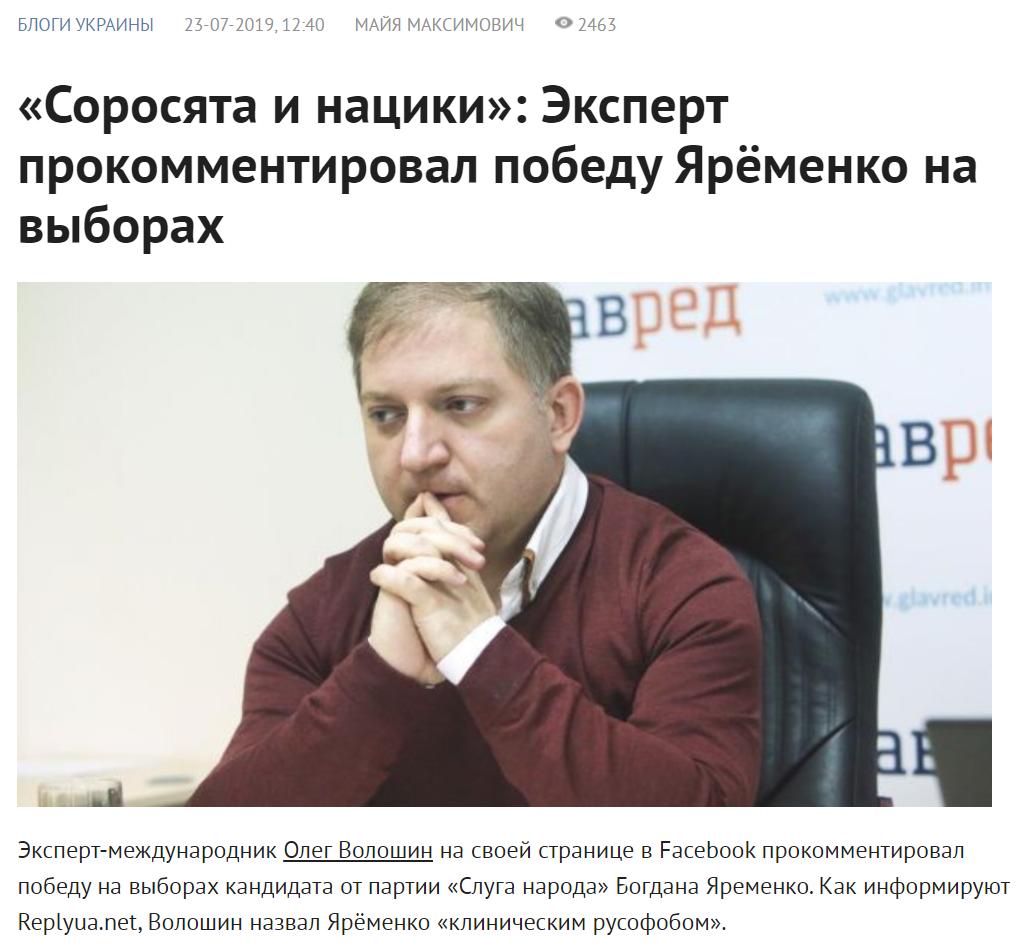 """Волошин про кандидатів у депутати від """"Слуги народу"""""""