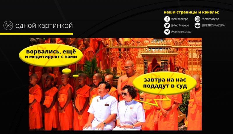 Монахи страдают